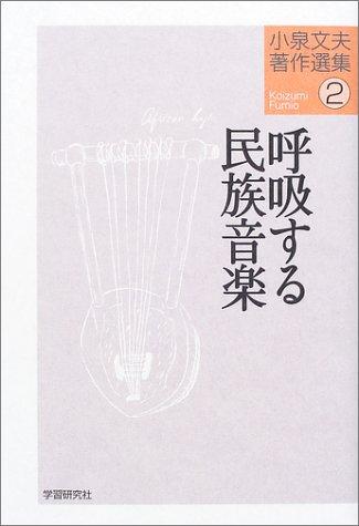 小泉文夫著作選集②「呼吸する民族音楽」