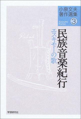 小泉文夫著作選集③「民族音楽紀行エスキモーの歌」