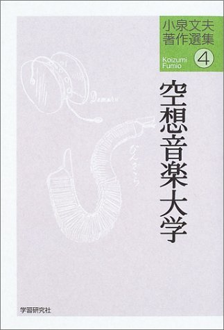 小泉文夫著作選集④「空想音楽大学」