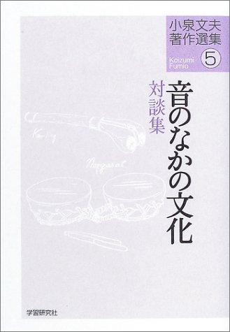 小泉文夫著作選集⑤「音のなかの文化」