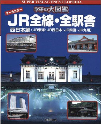 JR全線・全駅舎 西日本編(JR東海・JR西日本・JR四国