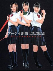ケータイ刑事THE MOVIE バベルの塔の秘密~銭形姉妹への挑戦状 オフィシャルガイドブック