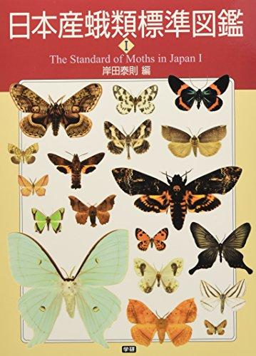 日本産蛾類標準図鑑 全4巻