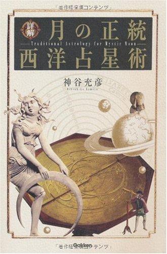 詳解月の正統西洋占星術