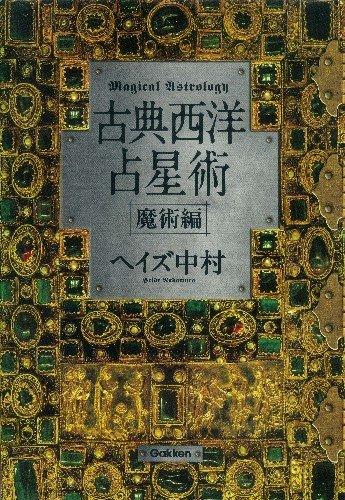 古典西洋占星術 魔術編
