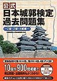 【公式】日本城郭検定過去問題集―2級・3級・4級編―
