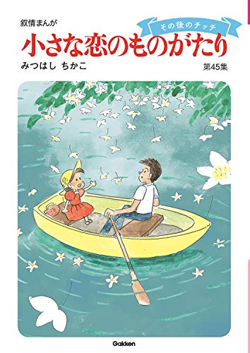 9月25日発売 学研プラス 小さな恋のものがたり 第45集 みつはしちかこ