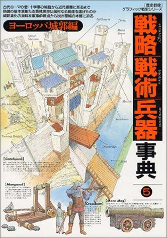 戦略戦術兵器事典(5) 歴史群像グラフィック戦史シリーズ