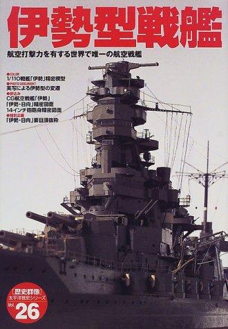 歴史群像太平洋戦史シリーズ 伊勢型戦艦