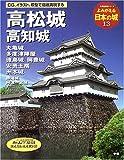 よみがえる日本の城 (13) (歴史群像シリーズ)