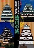 よみがえる名城白亜の巨郭徳川の城―決定版 (歴史群像シリーズ)