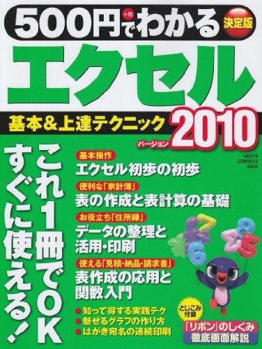 500円でわかるエクセル2010 (コンピュータムック500円シリーズ) : 金矢八十男 : 本 : Amazon.co.jp