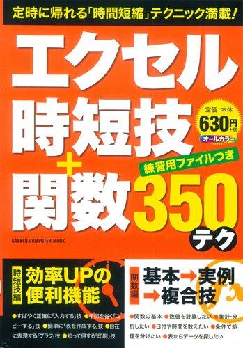 エクセル時短技+関数350テク (Gakken Computer Mook) : 学研パブリッシング : 本 : Amazon.co.jp