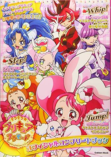 キラキラ☆プリキュアアラモード オフィシャルコンプリートブック(Gakken Mook)