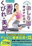 体が硬くてもラクにできる! 1分おしり筋を伸ばすだけで劇的くびれ・美脚! -動画で動きがよくわかる!