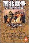 南北戦争 49の作戦図で読む詳細戦記