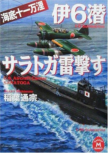 伊6潜サラトガ雷撃す-海底十一万浬