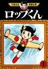 手塚治虫漫画全集 全2巻