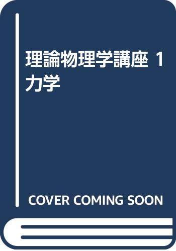 ゾンマーフェルト理論物理学講座 全6巻
