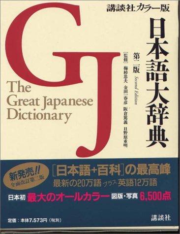 カラー版日本語大辞典