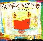 Ehon no kodomo by Ryôji Arai