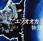 エゾオオカミ物語…