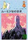 ムーミン谷の彗星