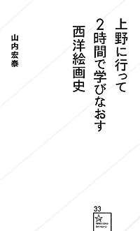 『上野に行って2時間で学びなおす西洋絵画史』 - 美術館は常設展示が狙い目!