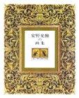 安野光雅の画集 ANNO1968~1977