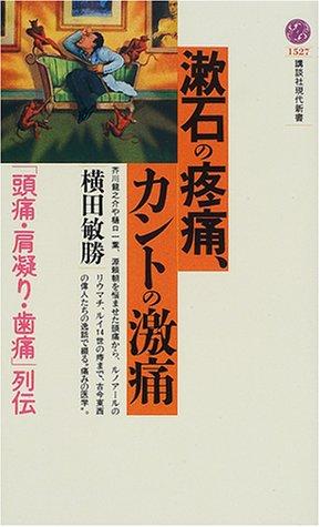 漱石の疼痛、カントの激痛  「頭痛・肩凝り・歯痛」列伝