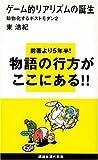 B215 『ゲーム的リアリズムの誕生~動物化するポストモダン2』