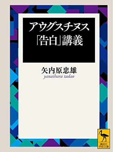 アウグスチヌス「告白」講義(講談社学術文庫 1091 )