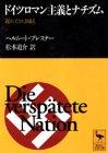 ドイツロマン主義とナチズム 遅れてきた国民