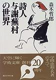 Shijin yosa buson no sekai / Morimoto Tetsurō [cho]