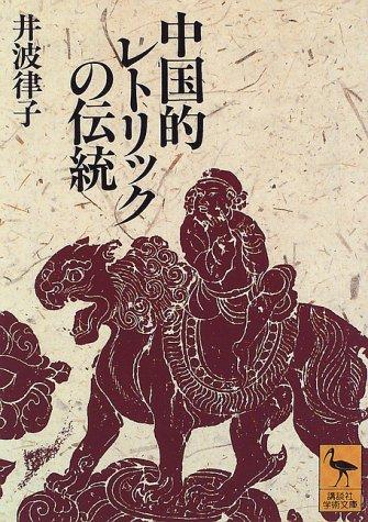 中国的レトリックの伝統