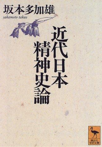 近代日本精神史論