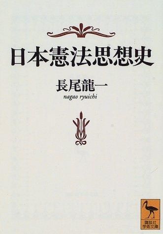 日本憲法思想史