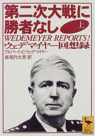 第二次大戦に勝者なし ウェデマイヤー回想録