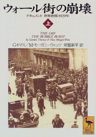 ウォール街の崩壊―ドキュメント世界恐慌・1929年<上・下>