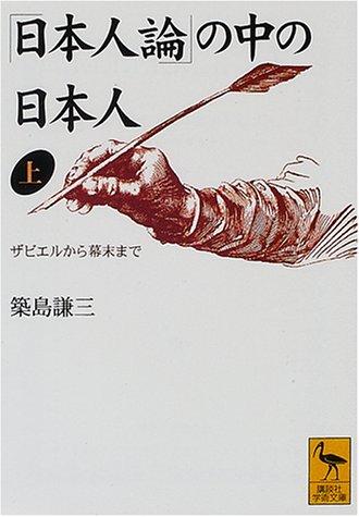 「日本人論」の中の日本人 上下巻
