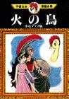 手塚治虫漫画全集