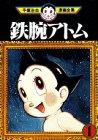 手塚治虫漫画全集 全18巻
