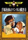 Tezuka Osamu no manga no kakikata