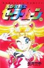 Sailor Moon (10) (Kodansha Comics good…
