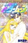 Sailor Moon (12) (Kodansha Comics good…