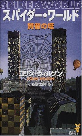 スパイダー・ワールド 賢者の塔