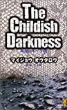 暗闇の中で子供―The Childish Darkness