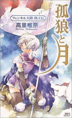 フェンネル大陸偽王伝(全7巻)