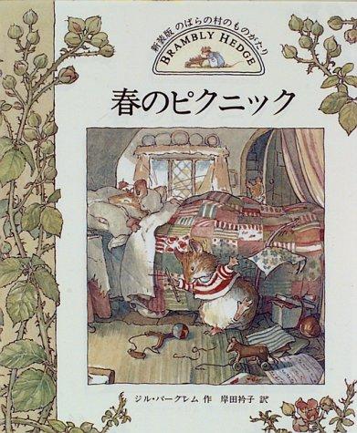 新装版 「のばらの村のものがたり」 全8巻