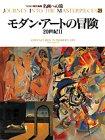 名画への旅(23)モダン・アートの冒険〔20世紀2〕